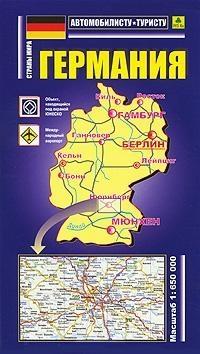 Авто карта Германия