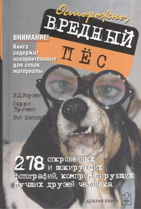 цена на Роузен Р., Причетт Г., Бэтлз Р. Осторожно вредный пес