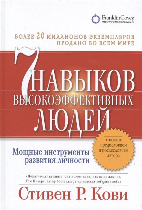 Кови С. Семь навыков высокоэффективных людей Мощные инструменты развития личности
