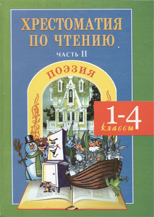 Мойсик Н. Хрестоматия по чтению 1-4 кл ч 2 Поэзия наталья мойсик хрестоматия по чтению 1 4 классы часть 1 проза