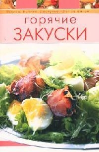 Фото - Воробьева Е., Гаврилова Т. (сост.) Горячие закуски шкубуляни е сост 200 загадок в стихах