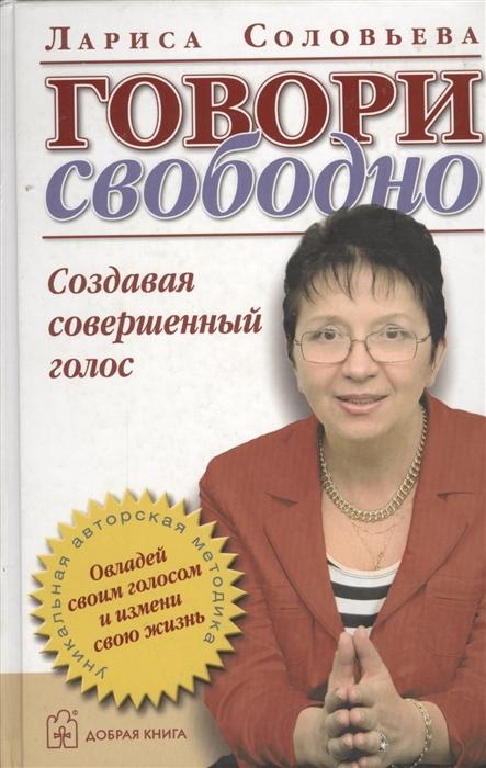 Соловьева Л. Говори свободно