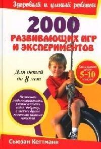 Кеттманн С. 2000 развивающих игр и экспериментов мальцева и 65 развивающих игр 0 12 месяцев