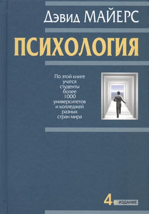 Майерс Д. Психология Майерс майерс синди повод для служебного романа