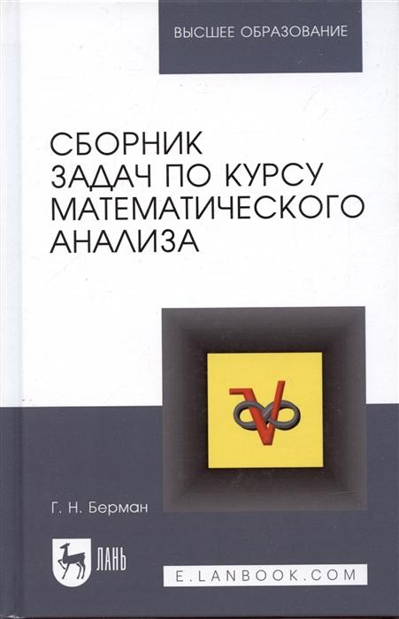 Берман Г. Сборник задач по курсу мат анализа панкратов г сборник задач по теплотехнике