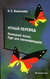 Алексеева И. Устный перевод Немецкий язык Курс для начинающих