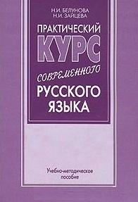 Практ курс совр рус языка