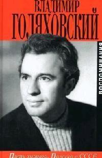 Голяховский В. Путь хирурга Полвека в СССР