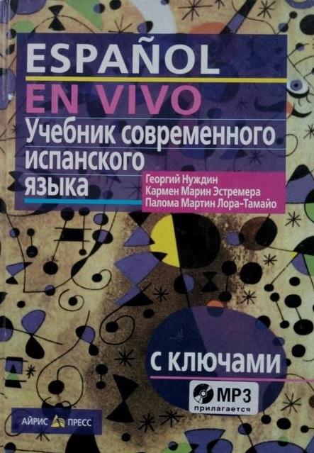 Нуждин Г. Учебник современного испанского языка с ключами МР3 цена и фото