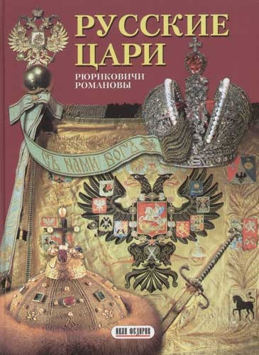 Антонов Б. Альбом Русские цари Рюриковичи Романовы
