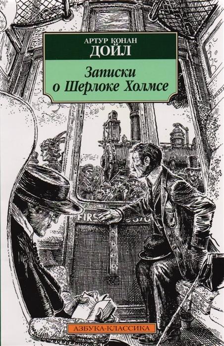 купить Дойл А. Записки о Шерлоке Холмсе по цене 106 рублей