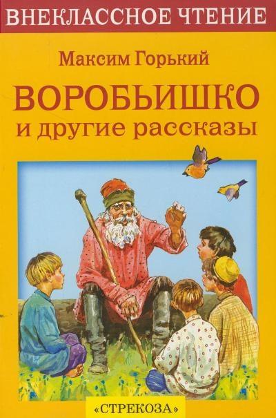 Фото - Горький М. Воробьишко и др рассказы горький м рассказы и сказки горький