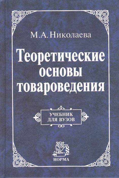 Николаева М. Теоретические основы товароведения недорого