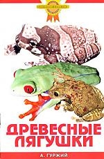 Гуржий А. Древесные лягушки а гуржий пресноводные скаты