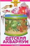 Гуржий А. Детский аквариум гуржий александр николаевич солоноватоводный аквариум цвет
