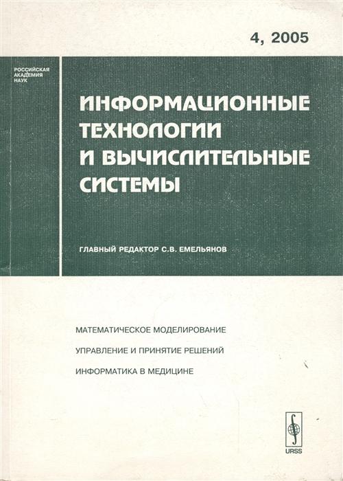 Информационные технологии и вычислительные системы Выпуск 4 2005
