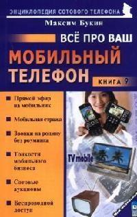 Букин М. Все про ваш мобильный телефон Кн 9