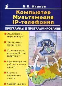 Иванов Вс. Компьютер мультимедиа IP-телефония Программы и программирование ip телефония