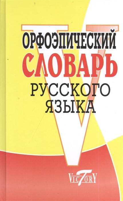Орфоэпический словарь рус языка
