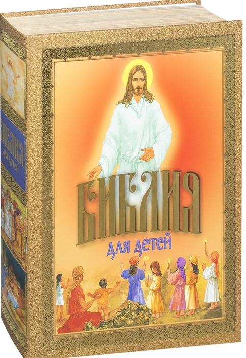 цена на Соколов А. (текст) Библия для детей Священная История в простых рассказах для чтения в школе и дома