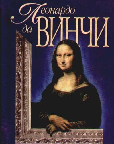 Адамчик М. (сост.) Леонардо да Винчи цены