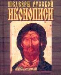 цены Адамчик М. (сост.) Шедевры русской иконописи