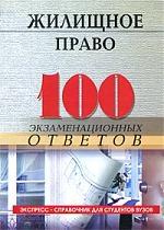 Смоленский М. Жилищное право 100 экз ответов жилищное право шпаргалка