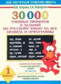 30000 учебных примеров и заданий по рус языку 1 кл на все правила и орфограммы