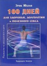 Юдлав Э. 100 дней для здоровья долголетия и полезного секса лао минь большая книга су джок атлас целительных точек для здоровья и долголетия