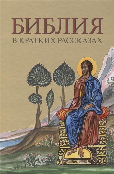 Коршунова Т. (переск.) Библия в кратких рассказах коршунова т пересказ библия в рассказах для детей