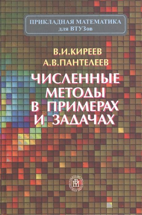 Киреев В. Численные методы в примерах и задачах