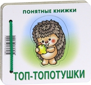 Топ-топотушки