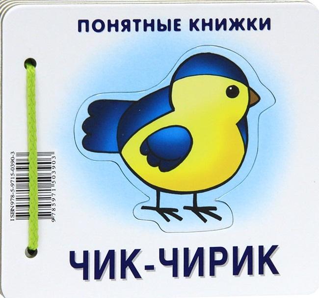 Чик-чирик настольная игра djeco чик чирик 05119