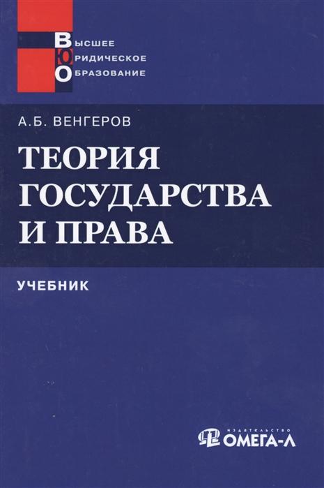 Венгеров А. Теория гос-ва и права Венгеров цена 2017