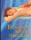 цены на Нестерова Д. (сост.) Большая книга массажа  в интернет-магазинах