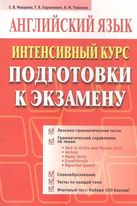 Макарова Е., Пархамович Т., Ухванова И. Английский язык Интенсив курс подг к экз