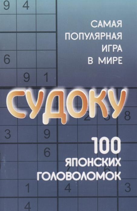 Судоку 100 японских головоломок выставка munk 2019 05 08t13 30