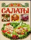 Нестерова Д. Салаты нестерова д полный счетчик калорий