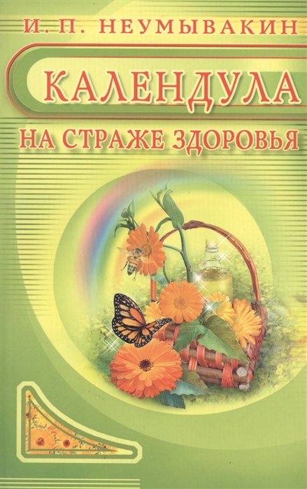 Неумывакин И. Календула На страже здоровья