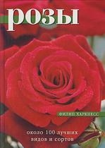 Розы Около 100 лучших видов и сортов Харкнесс Ф Ниола