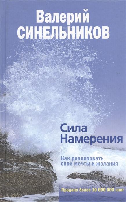 Синельников В. Сила Намерения Как реализовать свои мечты и желания