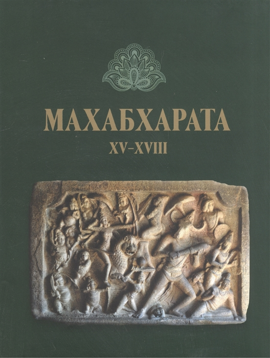 Стеблин-Каменский И. (ред.) Махабхарата XV-XVIII