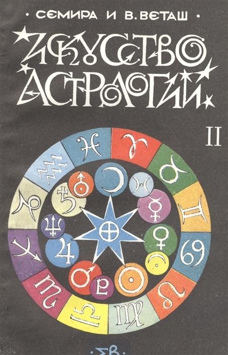 Искусство астрологии ч 2