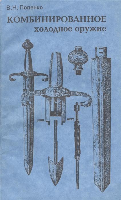 цена на Попенко В. Комбинированное холодное оружие