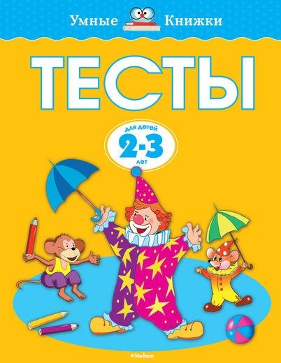 Земцова О. Тесты Для детей 2-3 лет земцова о тесты для детей 1 2 лет