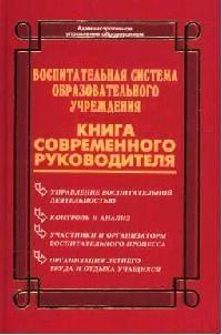 Воспитательная система образ учреждения Книга совр руководителя
