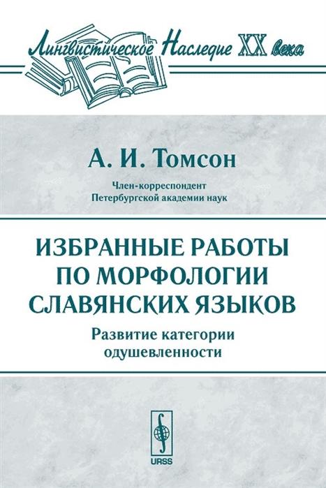 Избранные работы по морфологии славянских языков Развитие категории одушевленности