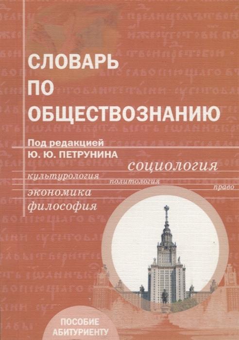 Словарь по обществознанию Уч пос для абитур вузов
