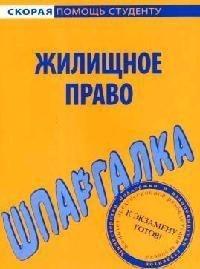 Шпаргалка по жилищному праву меденцов александр сергеевич шпаргалка по коммерческому праву