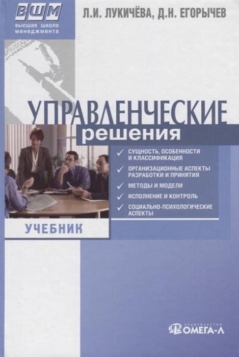 Управленческие решения Лукичева